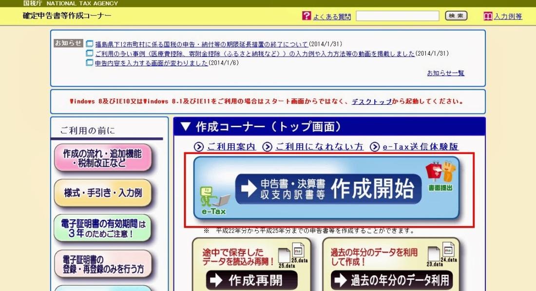 【確定・告書等作成コーナー】TOP画面.jpeg