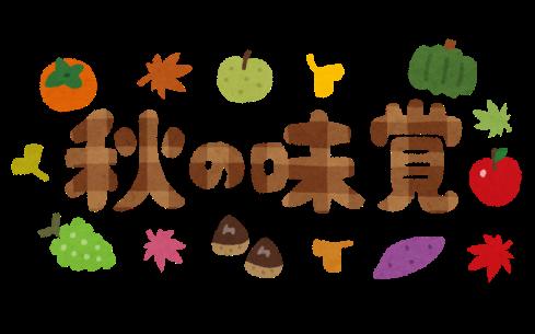「秋の味覚 イラスト フリー」の画像検索結果